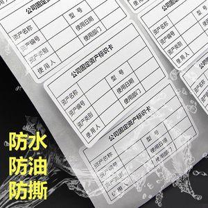 21格不干胶防油撕不烂a4管理纸空白可打印固定资产编号标签防水贴