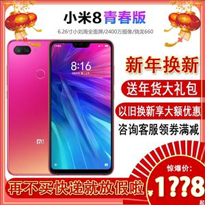 【降128G+亏本冲量】Xiaomi/小米 小米8 青春版<span class=H>手机</span>小米Play 八se