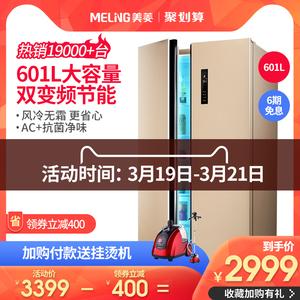 MeiLing/美菱 BCD-601WPCX双开门变频电<span class=H>冰箱</span>对开门大容量家用风冷