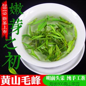 <span class=H>黄山毛峰</span>2019新茶预售明前特一级高山正宗手工茶茶农直销250g盒装