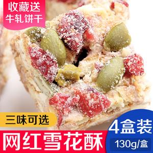 【4盒装】台湾牛扎雪花酥网红零食蔓越莓沙琪玛奶芙手工<span class=H>美食</span>糕点