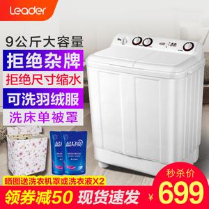 <span class=H>洗衣机</span>统帅9kg半自动双缸老式双桶家用大容量TPB90-196S海尔出品
