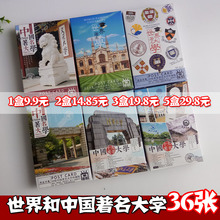 Postcards of Ten Famous Chinese Universities and Inspiration Sceneries of Youth College Entrance Examination of World Famous Universities