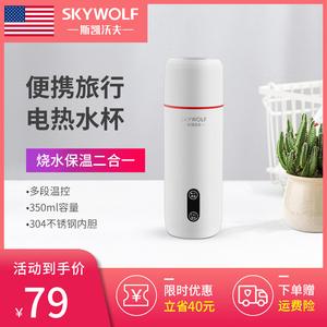 斯凯沃夫电热水杯小型便携式旅行烧水壶智能恒温养身杯迷你烧水杯