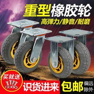 6寸重型静音橡胶轮4寸5寸8寸<span class=H>脚轮</span>工业推车定向轮轮子平板车万向轮