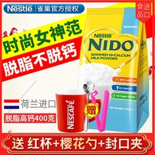 Qiwei/Lin Yun Recommends Nestle Milk Powder Degreased and High Calcium Dutch Imported NIDO Milk Powder for Adult Milk Powder