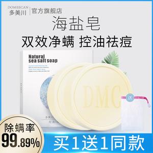 【送起泡网】多美川海盐除螨皂100g
