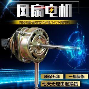 电<span class=H>风扇</span>配件摇头<span class=H>电动机</span>通用落地扇台扇家用<span class=H>风扇</span>电机马达纯铜线机头
