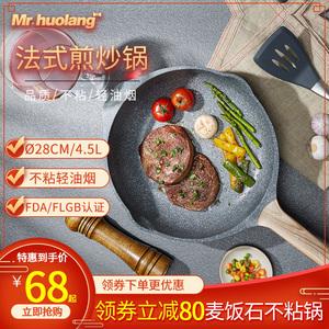 Mr.huolang麦饭石星空家用加厚炒菜燃气电磁炉适用不粘多用煎炒锅