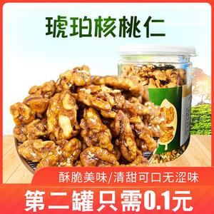琥珀<span class=H>核桃仁</span>160g 特产零食坚果云南纸皮核桃肉罐装休闲小吃新品