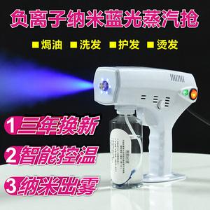 美发手提纳米补水喷雾仪头发烫染护理微雾机喷枪发廊纳米护发仪