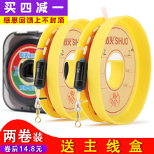 Line group main line box main line group set with finished fishing line complete set of convenient fishing line group fishing gear and fishing supplies