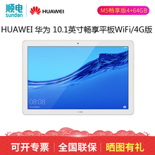 Huawei/Huawei Enjoy 10.1-inch Flat Panel Light and Simple HD Display Android WiFi/4G All-Netcom Eye Protection Mode AGS2-W09C/AGS2-AL00 Intelligence