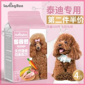 泰迪狗粮幼犬成犬小型犬通用宠物犬粮2kg