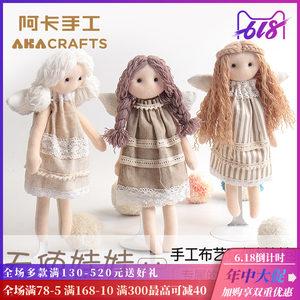 阿卡手工天使娃娃玩偶diy 公主女孩<span class=H>玩具</span>布艺公仔材料包送闺蜜礼物