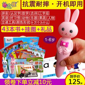 婴幼儿童<span class=H>点读笔</span>早教3-6岁宝宝拼音学习机英语点读书益智玩具套装