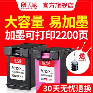 天威兼容惠普803<span class=H>墨盒</span>黑色HP2132 1112 2131 1111打印机连供可加墨惠普 deskjet 2132彩色803xl<span class=H>墨盒</span>