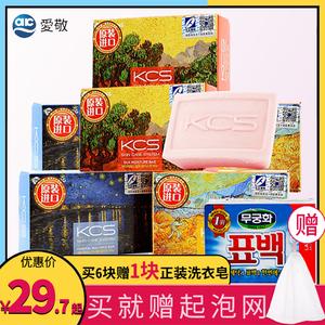 韩国进口爱敬香皂名画香水皂女男士洗澡沐浴3块装肥皂香皂正品