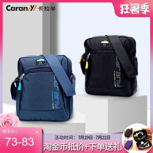 卡拉羊单肩包男休闲户外运动背包竖款斜挎包旅游小包CX4007 4008