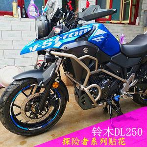 铃木DL250摩托车改装仪表防刮膜 铃木DL防刮