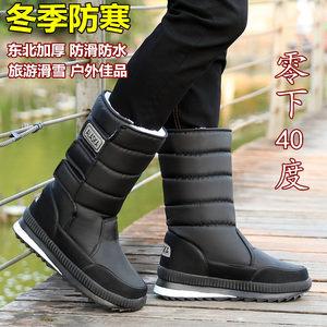 加厚雪地靴男中筒靴加绒保暖<span class=H>棉靴</span>防水防滑男靴子平底冬东北棉鞋
