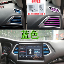 Special interior fittings adapted to the decoration strip of the air outlet of Antek Great Wall Jiayu automobile air conditioner