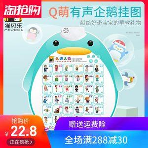 发音有声<span class=H>挂图</span>幼儿童早教启蒙发声数字宝宝识字汉语拼音字母表点读