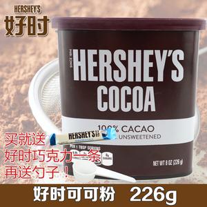 美国进口好时无糖纯可可粉226g热巧克力<span class=H>冲饮</span>咖啡烘焙包邮17号发货