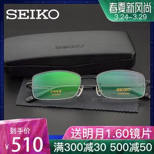 <span class=H>精工</span>眼镜 商务纯钛眼<span class=H>镜架</span> 男款近视眼镜 配眼镜眼睛框<span class=H>镜架</span>HT1080