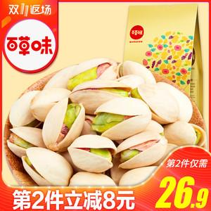 【百草味-<span class=H>开心果</span>200g】坚果干果原色无漂白孕妇零食袋装特产批发