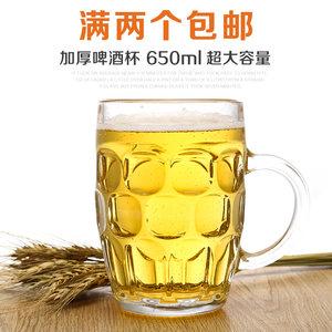 2只包邮 650ML玻璃<span class=H>啤酒杯</span>带把 大号加厚款带<span class=H>手柄</span>玻璃杯子菠萝酒杯