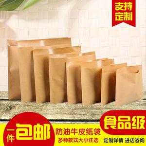 牛皮纸食品包装袋一次性打包烧饼手抓煎饼肉夹馍烧烤小吃防油<span class=H>纸袋</span>