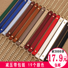 Inclined strap shoulder strap decompression belt chain strap fittings chain single purchased backpack strap inclined backpack strap replacement belt