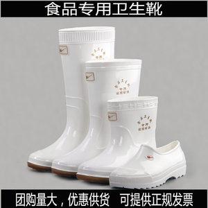 <span class=H>双星</span>中筒<span class=H>雨鞋</span><span class=H>女</span>白色食品卫生靴防滑防油防酸食堂雨靴水鞋<span class=H>水靴</span>胶鞋