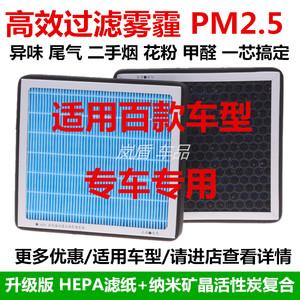 适配汽车<span class=H>空调</span><span class=H>滤芯</span>去PM2.5除异味甲醛防雾霾HEPA净化滤清器过网格