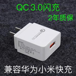 QC3.0快充头18W华为P10/mate8/P9快速mate9荣耀8充电头<span class=H>小米</span>8/note3/Mix2s手机6x<span class=H>充电器</span>5x数据线9v2a原装正品