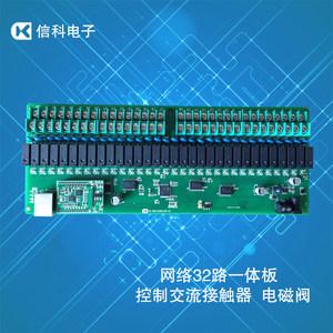 网络控制32路继电器<span class=H>模块</span>支持中文编程可用于控制电磁阀交流接触器