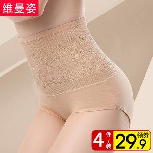 4条装 透气塑身高腰收腹内裤女士纯棉裆提臀大码棉质内裤