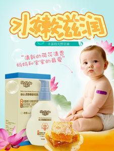 舒舒乐荷香蜂蜜BB保湿<span class=H>乳液</span>婴幼儿补水保湿儿童清香水嫩滋养秋冬季