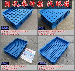 圆孔零件盒 零件箱汽配周转盒塑料箱汽摩配件盒齿轮箱灯泡箱 孔箱