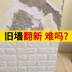 墙纸自粘卧室温馨3d立体<span class=H>墙贴</span>装饰防撞软包背景墙壁纸防水泡沫贴纸