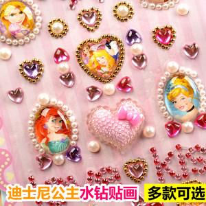 儿童玩具可爱卡通迪士尼公主桃心立体3D水晶钻石<span class=H>贴画</span>女孩换装贴纸