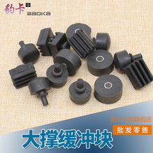 Motorcycle electric bicycle accessories rubber cushion support rubber sleeve double braces buffer rubber sleeve