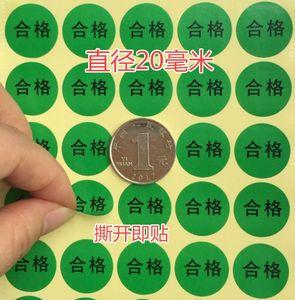 包邮1000个15元绿色合格贴纸不合格标签货物状态贴QC检验标不良品