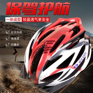 骑行<span class=H>头盔</span>一体成型自行车<span class=H>头盔</span>山地车<span class=H>头盔</span>男女<span class=H>头盔</span>轻安全帽骑行装备