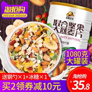 杂粮先生 水果坚果燕麦片1080g 即食<span class=H>冲饮</span>谷物 营养早餐食品燕麦片