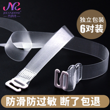 Underwear with shoulder strap invisible shoulder strap underwear bra bra strap wild transparent invisible shoulder strap thin anti-slip no trace