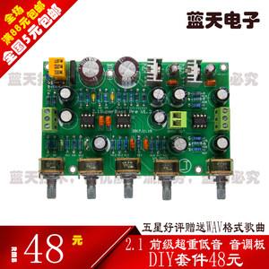 前置音调NE5532发烧功放前级板2.1 低音炮 频率相位可调 成品套件