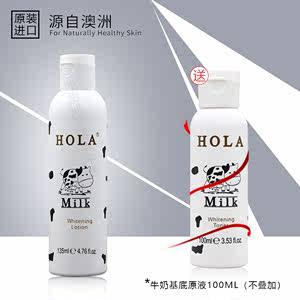澳洲进口HOLA赫拉<span class=H>牛奶</span>雪肤亲肌乳135ml美白淡斑 补水保湿<span class=H>乳液</span>正品