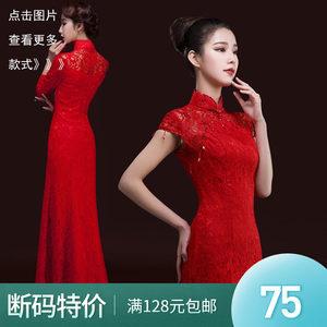 清仓<span class=H>敬酒服</span>新娘旗袍中式女士结婚礼服蕾丝修身长款红色宴会晚礼服